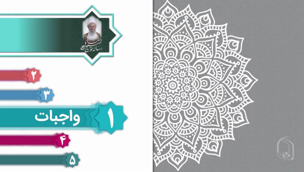 بیان احکام ماه مبارک رمضان به فرم های موشن گرافیک و کلیپ های کوتاه 1 دقیقه ای