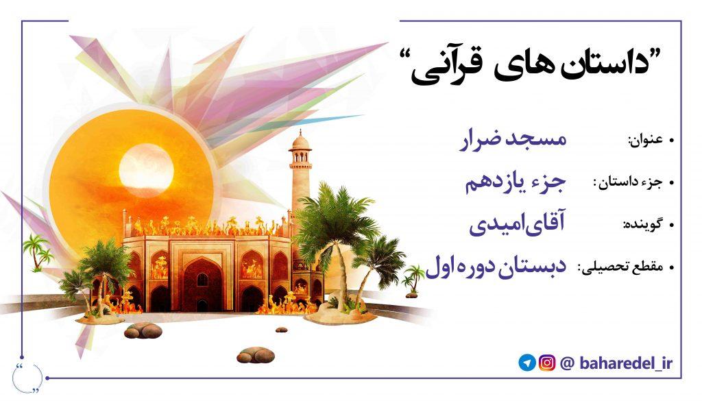 بیان داستان های قرآنی هر جزء قرآن  با طراحی های دیجیتال بسیار زیبا