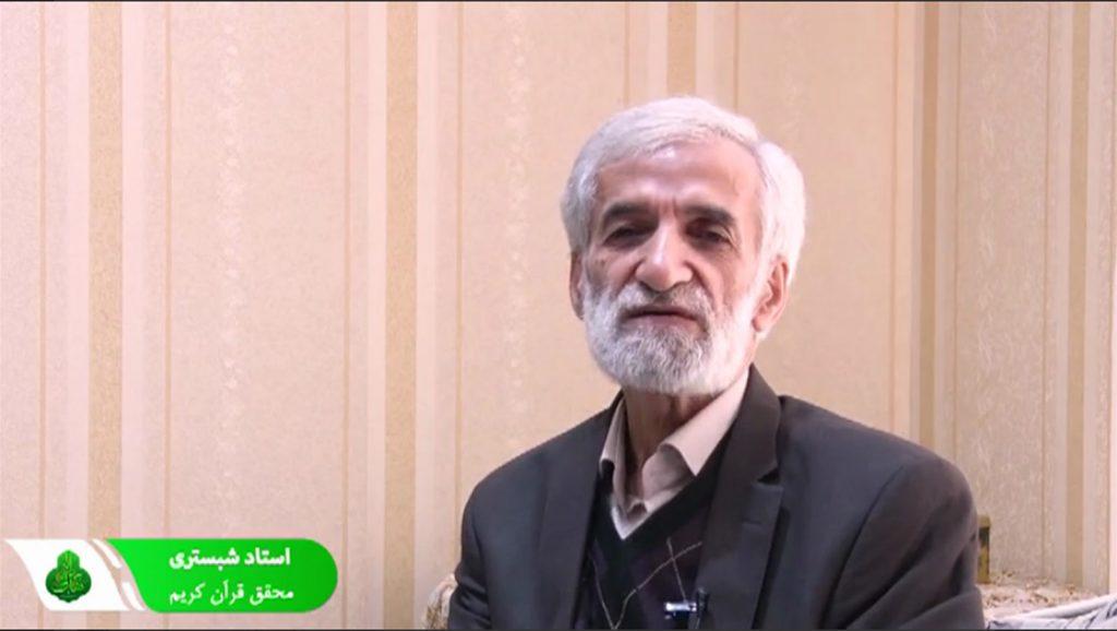 بیان نکات تفسیری قرآن کریم توسط استاد سید علی شبستری