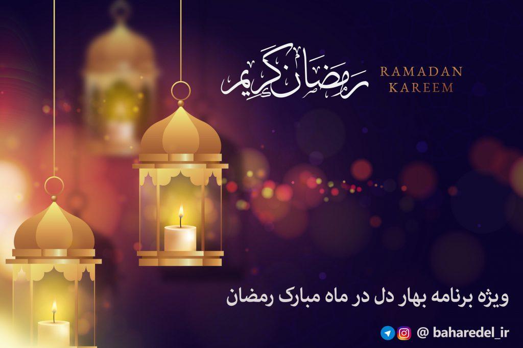 ویژه برنامه بهار دل در رمضان 1441